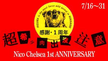 "【Nico Chelsea】""移転一周年感謝祭""のお知らせ"