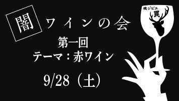 """【焼ジビエ罠 手止メ 鍛冶町】""""第一回:闇ワイン会""""のお知らせ"""