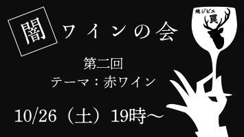 """【焼ジビエ罠 手止メ 鍛冶町】""""第二回:闇ワイン会""""のお知らせ"""