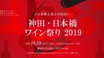 """""""神田・日本橋ワイン祭り""""に参戦します!"""