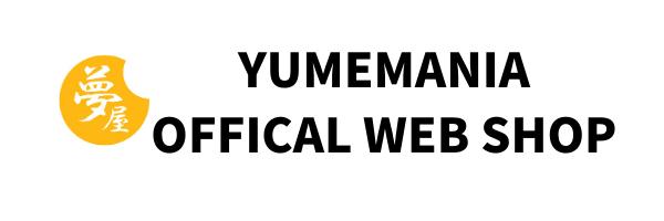 夢屋Webショップオープンバナー2