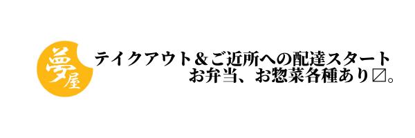 夢屋テイク配達チラシバナー