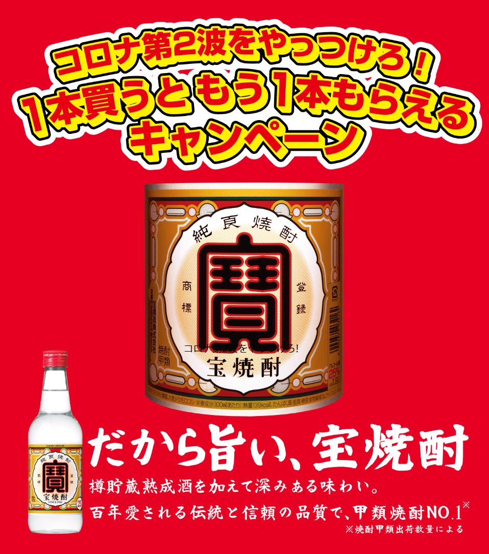 【一部店舗にて】宝焼酎もう一本もらえるキャンペーン開催中です!